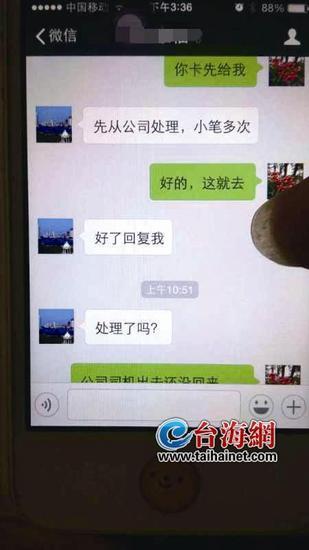 """""""董事长""""加微信让转账 厦门一女子险被骗93万图片"""