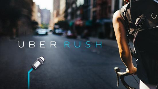 Uber升级按需快递业务UberRush