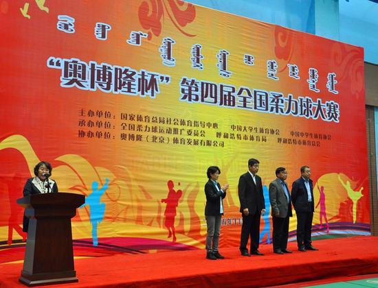 第四届全国柔力球大赛在呼和浩特开幕