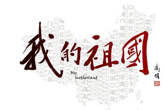 我和我的祖国简谱歌谱李谷一