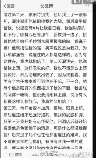 大V医生被指性侵备孕女性 青岛刑警介入调查_新闻中心_新浪网