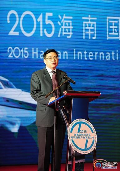 10月16日,海南省副省长陆俊华出席2015海南国际旅游岛邮轮游艇产业发展大会开幕式并作主旨演讲。(南海网记者沙晓峰摄)