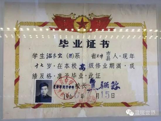 南开中学校庆展览展出温家宝的初中高中毕业证书