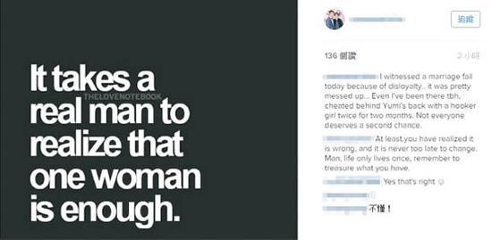何猷君的社交媒体被写上召妓自白的句语