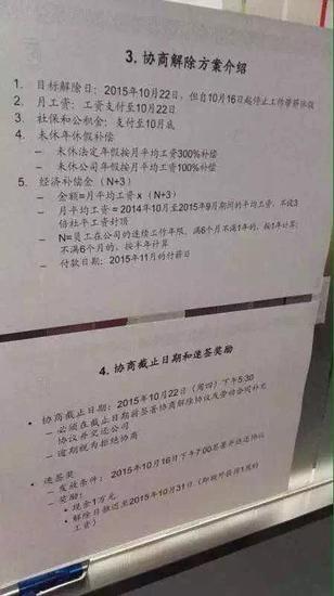 Marvell中國裁員近800人 被裁員工集體示威