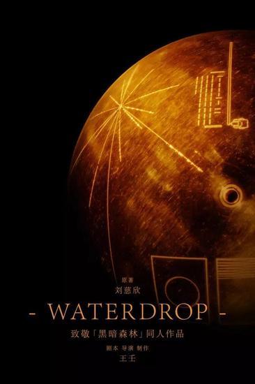 一镜到底短片《水滴》 有好莱坞科幻即视感