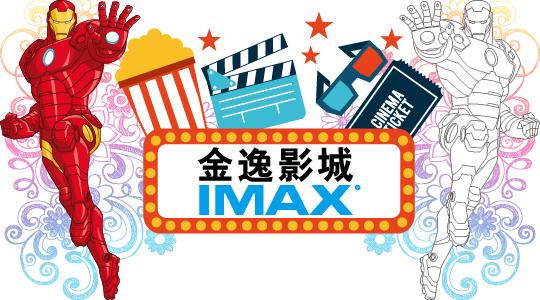 小逸的神奇世界之IMAX千幕宴 涂鸦能手招募