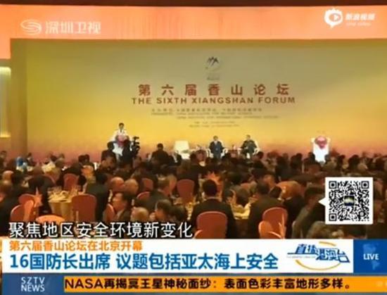 香山论坛开幕 16国国防部长出席