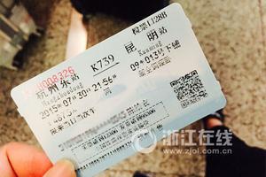 浙江女大学生陈绘衣因为丢失车票全价补票后,起诉有关铁路部门。