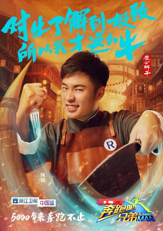 陈赫单人海报