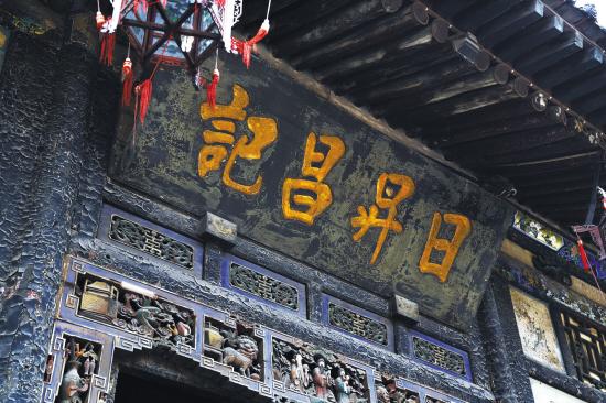 """山西平遥""""日升昌""""的门匾"""