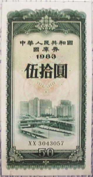 1983年50元国库券