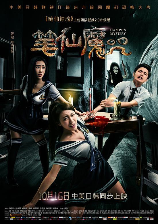 《笔仙魔咒》海报