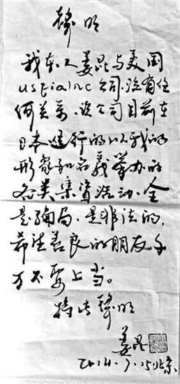 姜昆写的毛笔版声明