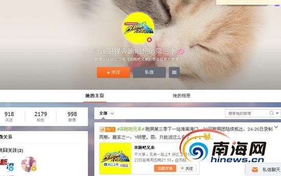 """名为""""浙江卫视奔跑吧兄弟第三季""""的微博截图"""