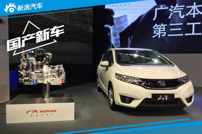 的落成仪式.广汽本田第三工厂初期产能为12万辆/年,未来将达高清图片