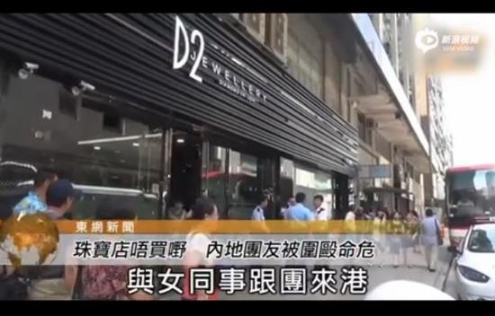 内团游客在香港遭围殴