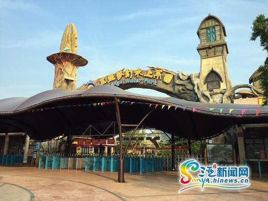 10月19日下午,三亚梦幻水上乐园已经停业,大门紧闭。三亚新闻网记者邓松摄