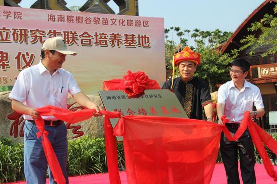 朱双平(左)、程天富(中)、杨兹举(右)揭牌