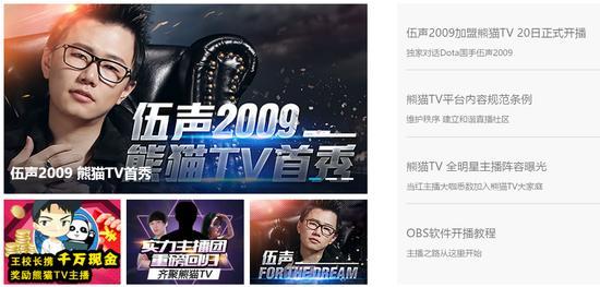 官网首页。图片来源:熊猫TV