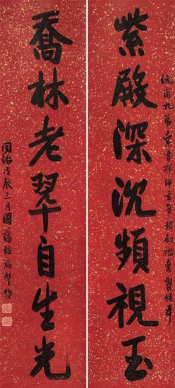 曾国藩(1811-1872) 行书七言联  北京东正2015年秋拍  纸本立轴 1868年作  备注:曾国藩九弟曾国荃上款。  203×48cm×2 约8.8平尺(每幅)