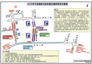 赛区道路有交通管制