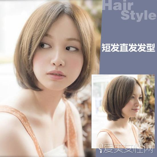来源:爱美网    style 1    这款短发直发发型,头发偏分,露出全额和图片