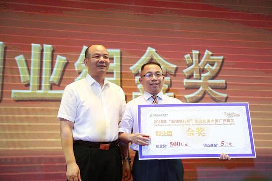 创业组金奖颁奖:自治区金融办副主任尹明勇颁奖、合影