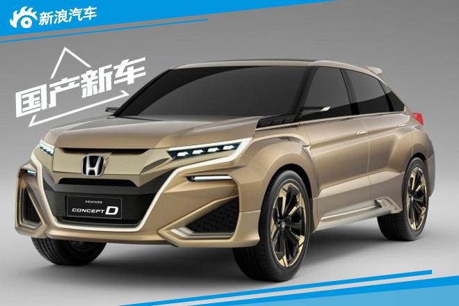 广汽本田新中型SUV消息 2016年底上市 手机新浪汽车高清图片