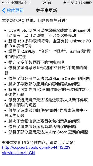 iOS 9.1系统更新说明