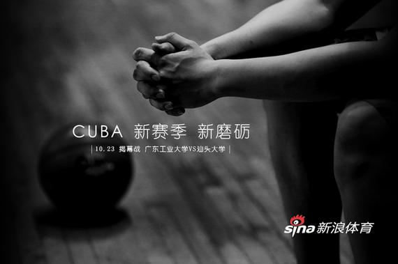 CUBA揭幕战:王牌小前亮相 超级扣将华丽表演