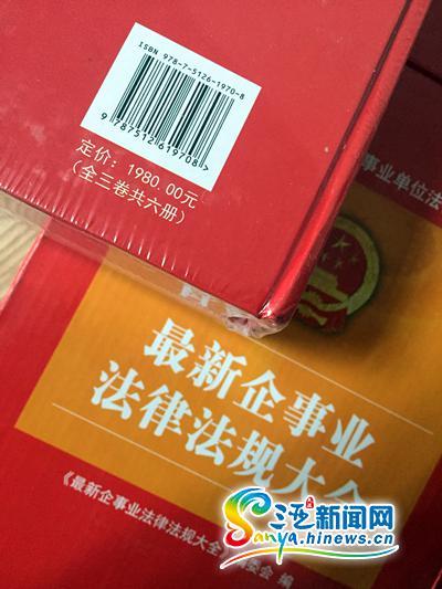 行骗人员寄出的两本书。三亚新闻网记者邓松摄