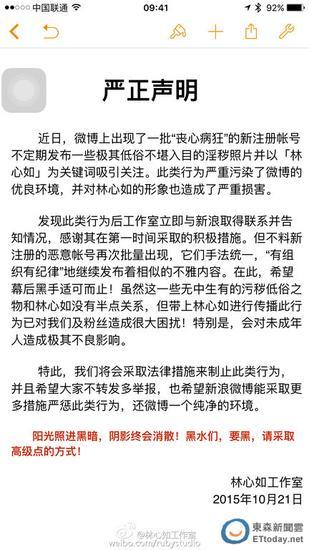 林心如聲明斥責遭色情網站利用:喪心病狂