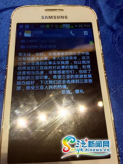 游客刘先生发给三亚旅游委负责人的短信。三亚新闻网记者邓松摄