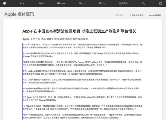 苹果官网公布的清洁能源项目
