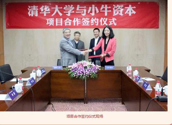 小牛在线母公司与清华大学签署项目合作协议_新浪青岛