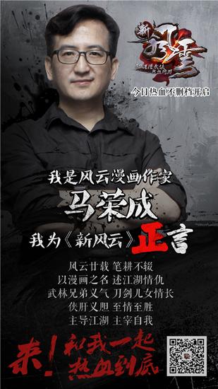 图1 正言海报:正版授权 风云新际会