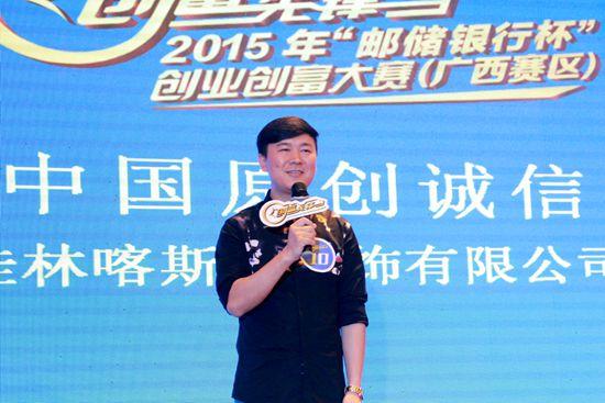 桂林喀斯特服饰有限公司的创始人张杰在决赛现场进行演讲。