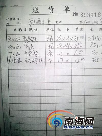 邹先生提供的送货单(南海网记者刘培远摄)