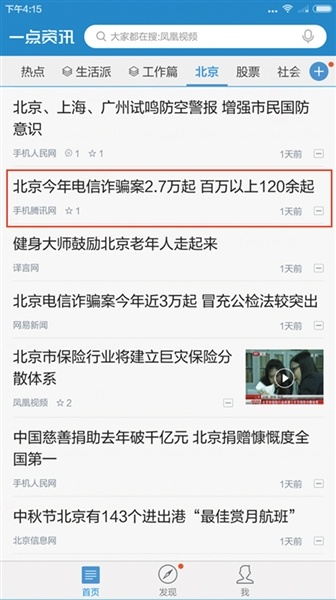 未经许可侵权转载2015年9月20日新京报A04版刊发的报道《北京今年电信诈骗案2.7万起 警方支招》,且来源标注为第三方网站。