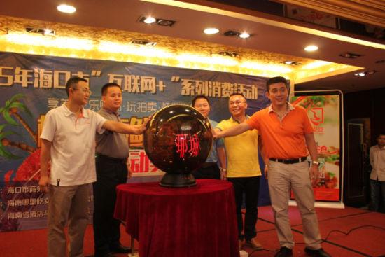 2015年首届椰城海鲜盛宴启动仪式