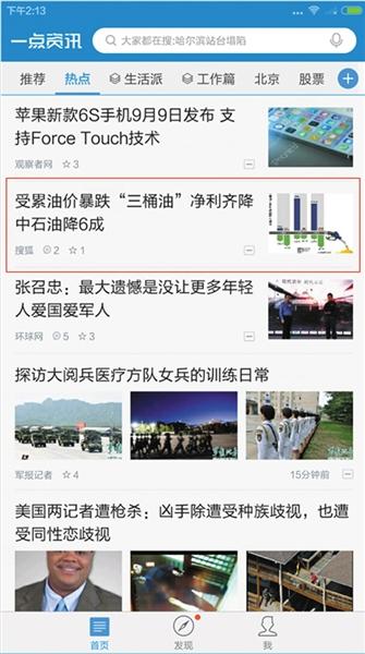 """未经许可侵权转载2015年8月28日新京报B04版刊发的报道《受累油价暴跌""""三桶油""""净利齐降》,且来源标注为第三方网站。"""