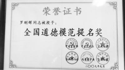 2009年获得全国道德模范提名奖