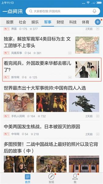 未经许可侵权转载2015年9月6日新京报A03版刊发的报道《看完阅兵,外国政要来华都去哪儿了?》,且来源标注为第三方网站。