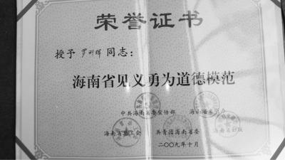 2009年被授予海南省见义勇为道德模范称号
