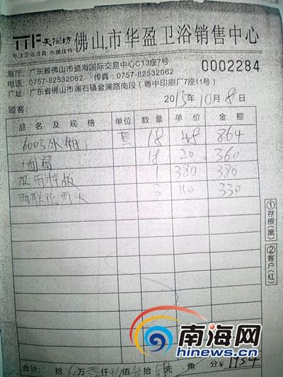 邹先生的购货单(南海网记者刘培远摄)