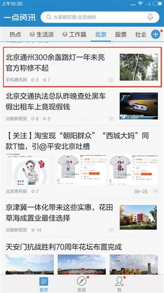 """未经许可侵权转载2015年8月28日新京报A10版刊发的报道《300余盏""""僵尸路灯""""一年未亮》,且来源标注为第三方网站。"""