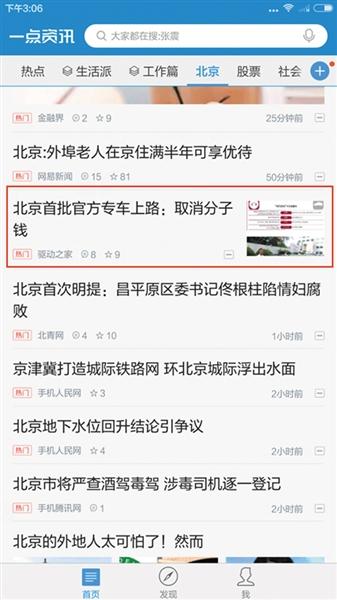 """未经许可侵权转载2015年9月17日新京报A10版刊发的报道《首批官方认可""""专车""""上路》,且来源标注为第三方网站。"""
