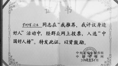 2008年入选中国好人榜