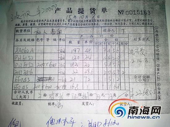 邹先生提供的提货单(南海网记者刘培远摄)